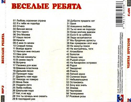 """ВИА """"Веселые ребята"""" - 2005 - mp3"""