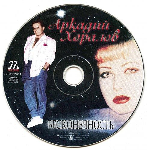 Хоралов Аркадий - 2005 - Бесконечность