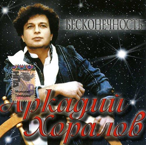 Хоралов Аркадий - Бесконечность (2005)