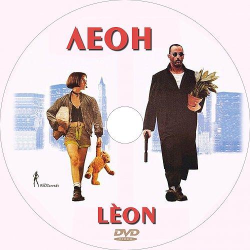 Леон / Leon. 1994