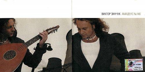 Зинчук Виктор - 2002 - Амадеус №146