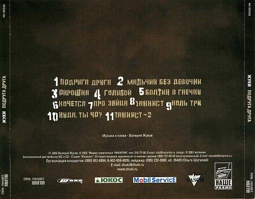 """""""Жуки"""" - 2002 - Подруга друга"""