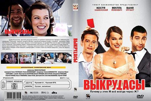 Выкрутасы (2010)