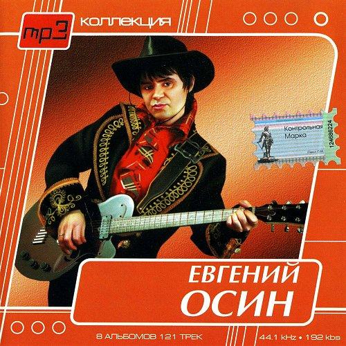Осин Евгений - mp3 Коллекция 2004