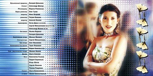 Жасмин - 2001 - Перепишу любовь