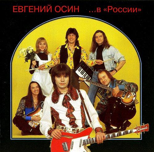 """Осин Евгений - ...в """"России"""" (1994)"""