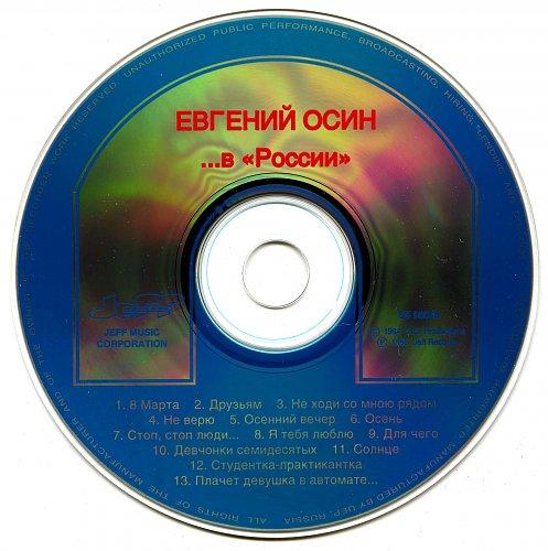 """Осин Евгений - 1994 - ...в """"России"""""""