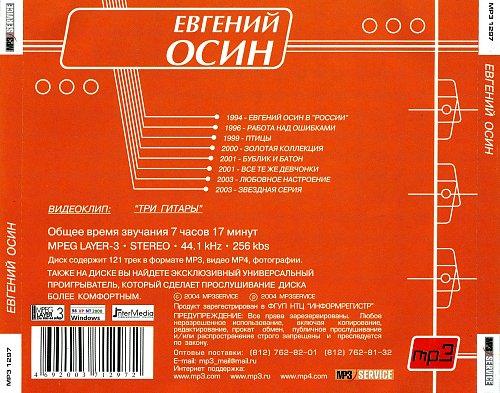Осин Евгений - 2004 - mp3 Коллекция