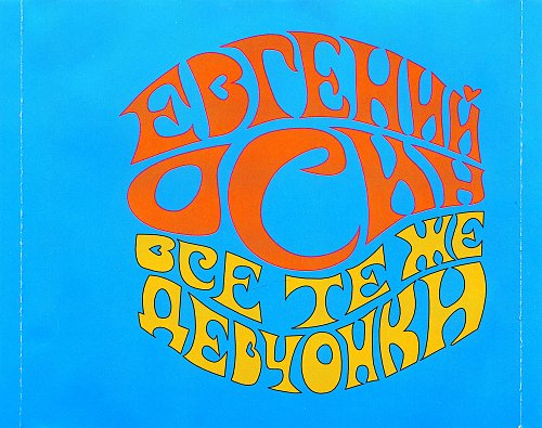 Осин Евгений - 2000 - Все те же девчонки