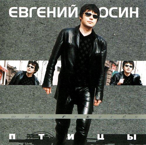 Осин Евгений - Птицы (1999)