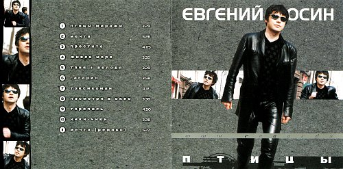 Осин Евгений - 1999 - Птицы