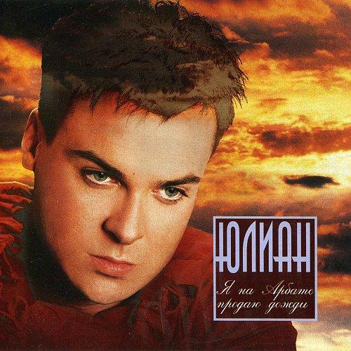 Юлиан - Я на Арбате продаю дожди (2002)