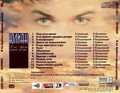 Юлиан - 2002 - Я на Арбате продаю дожди
