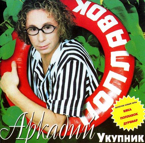 Укупник Аркадий - Поплавок (1998)