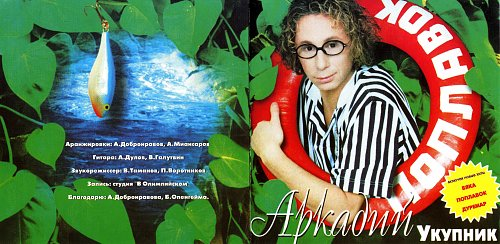 Укупник Аркадий - 1998 - Поплавок