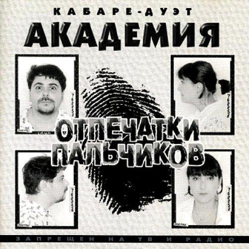 Академия (кабаре-дуэт) - Отпечатки пальчиков (1998)