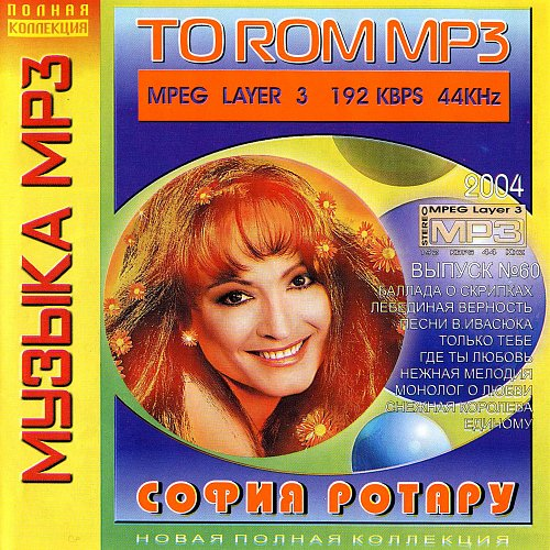 Ротару София - Музыка mp3 2004