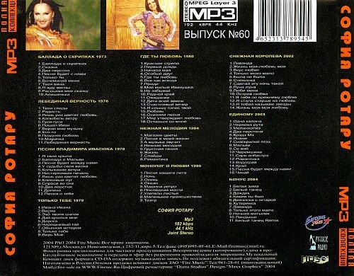 Ротару София - 2004 - Музыка mp3