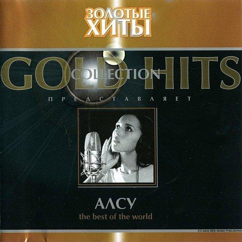 Алсу - Золотые хиты (2002)