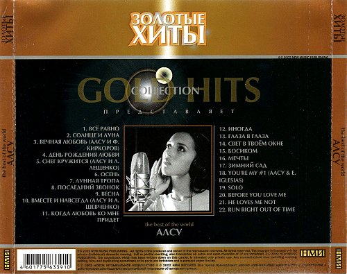 Алсу - 2002 - Золотые хиты