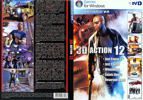 Антология 3D Action
