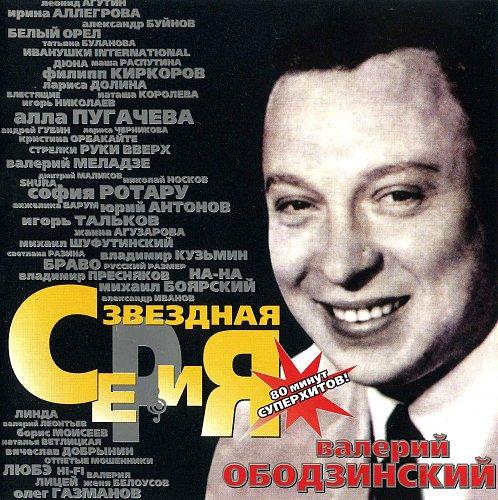 Ободзинский Валерий - Звездная серия (1999)