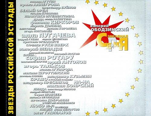 Ободзинский Валерий - 1999 - Звездная серия