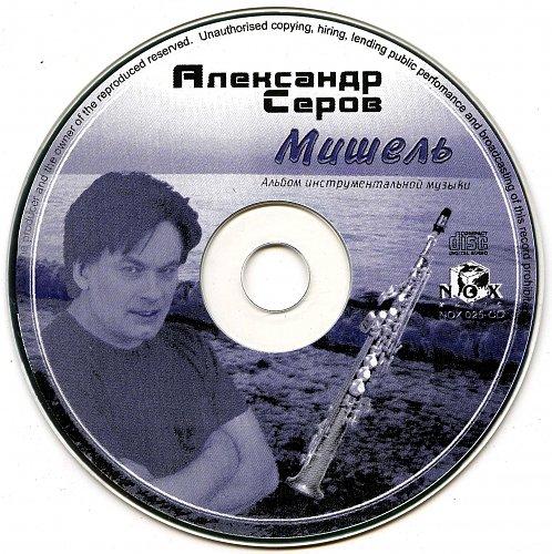 Серов Александр - 2000 - Мишель