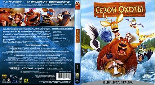 Сезон охоты / Open Season (2006)