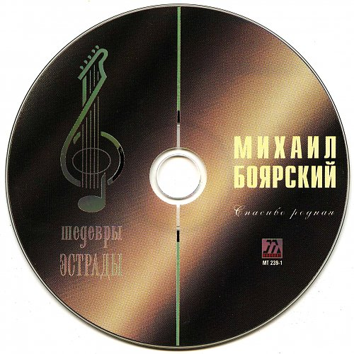 Боярский Михаил - 2002 - Спасибо родная