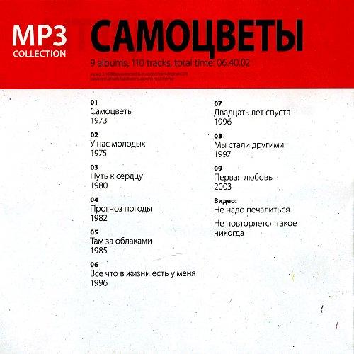 "ВИА ""Самоцветы"" - 2004 - mp3 Коллекция"