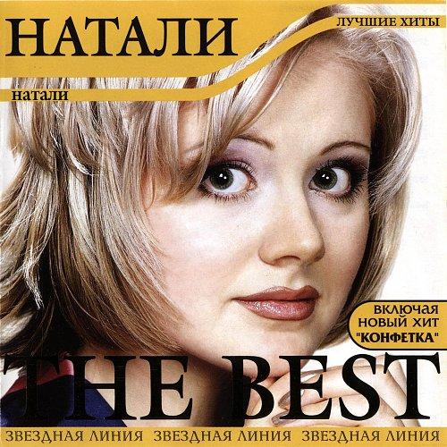 Натали - The Best (2002)