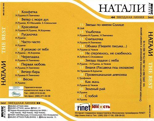 Натали - 2002 - The Best