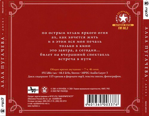 Пугачева Алла - mp3 коллекция (2CD) (2001)