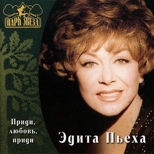 Пьеха Эдита - Приди, любовь, приди (Парк звезд) (2000)