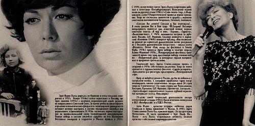 Пьеха Эдита - 2000 - Приди, любовь, приди (Парк звезд)