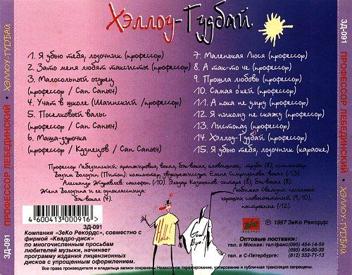 Профессор Лебединский - 1997 - Хэллоу-Гудбай