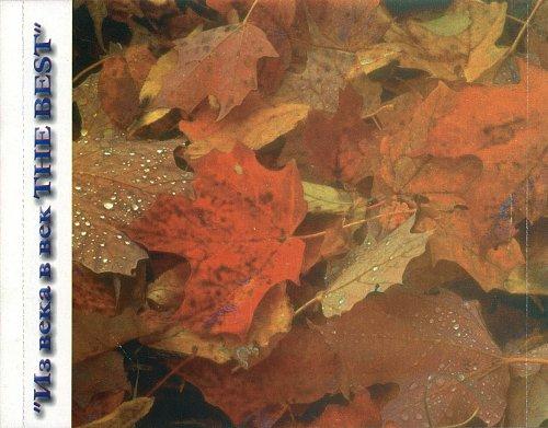 """ВИА """"Поющие сердца"""" - 2002 - Листья закружат"""
