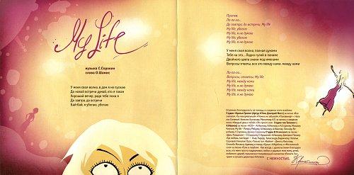 Орбакайте Кристина - 2005 - My Life