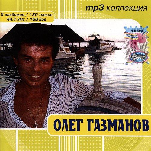 Газманов Олег - mp3 коллекция 2003