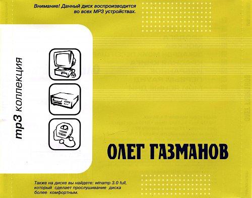 Газманов Олег - 2003 - mp3 коллекция