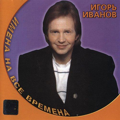 Иванов Игорь - Имена на все времена (2002)