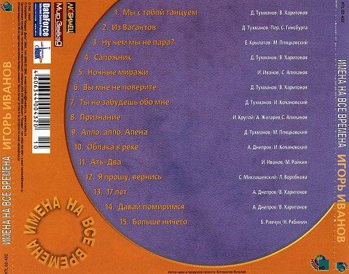 Иванов Игорь - 2002 - Имена на все времена