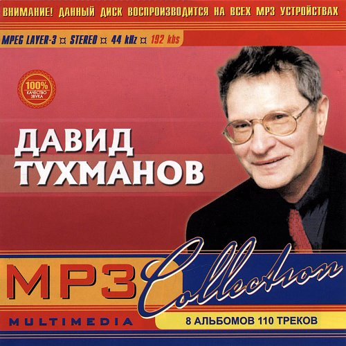 Тухманов Давид - mp3 Collection 2004