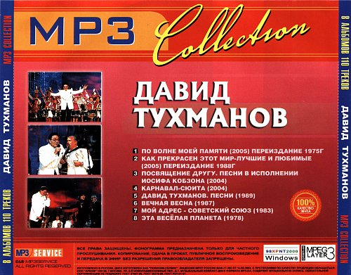 Тухманов Давид - 2004 - mp3 Collection