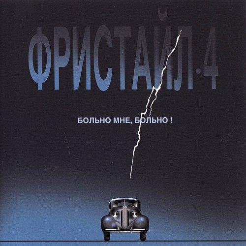 Фристайл - Больно мне, больно (1991)