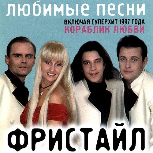 Фристайл - Любимые песни (1996)