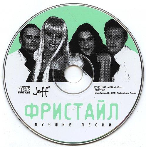 """Группа """"Фристайл"""" - 1996 - Любимые песни"""