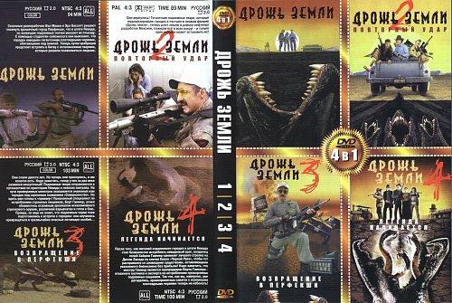 DVD 4в1
