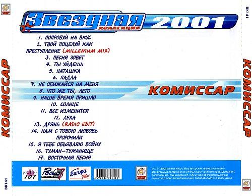 """Группа """"Комиссар"""" - 2001 - Звездная коллекция"""